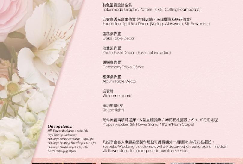 Bespoke Wedding 婚享會會員尊享 Leung's Creations On Event Decoration 梁品製作服務