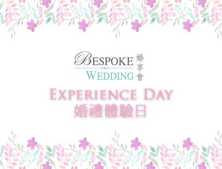 Bespoke Wedding 婚享會